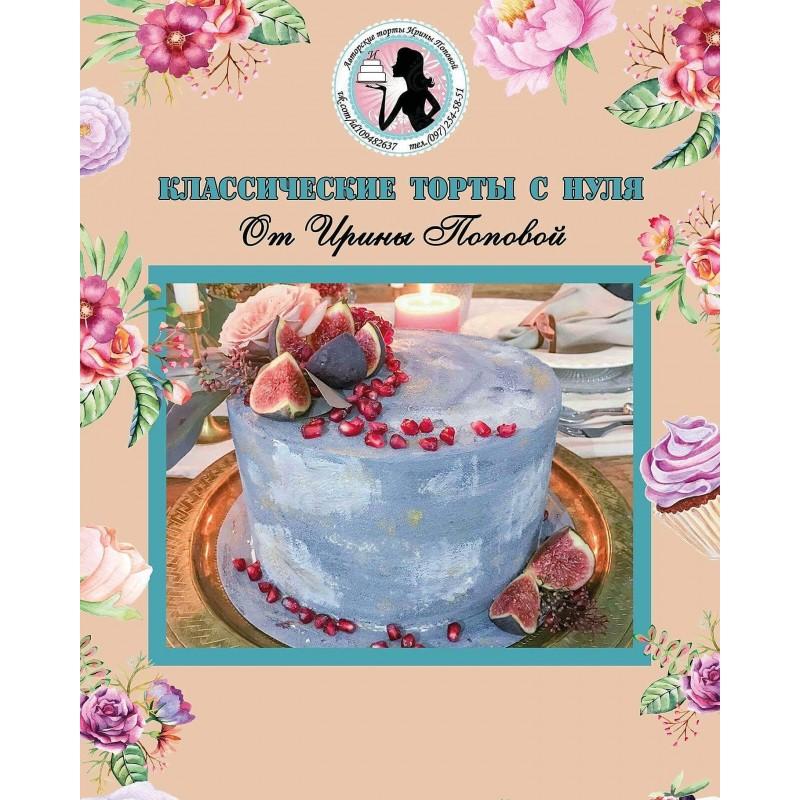 «Классические торты с нуля» от Ирины Поповой 4-5 октября